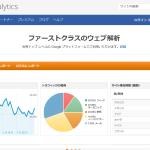 第3回 Google AnalyticsでWEBアクセス解析!