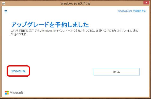 Windows10upgradebooked
