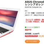 【台数限定】Chromebookを2万円で買う方法教えます!