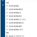 探し物は何ですか?Windows10の検索機能について色々調べてみた