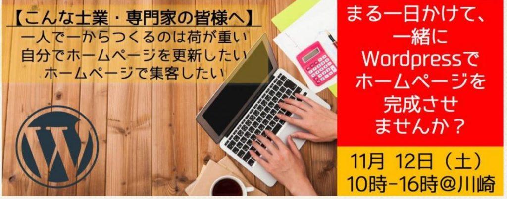 wordpressseminar01