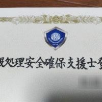 情報処理安全確保支援士 登録証