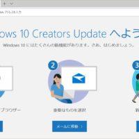 Windows10 creators update 方法