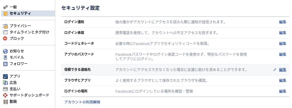 facebooksetting2