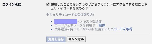 facebooksetting3