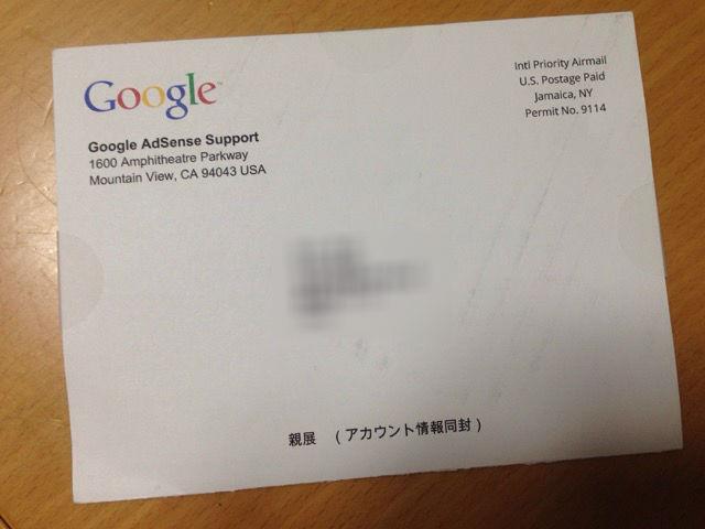 GoogleAdsensMail