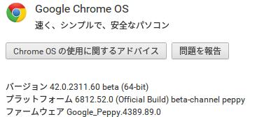 chromeOSversion20150329