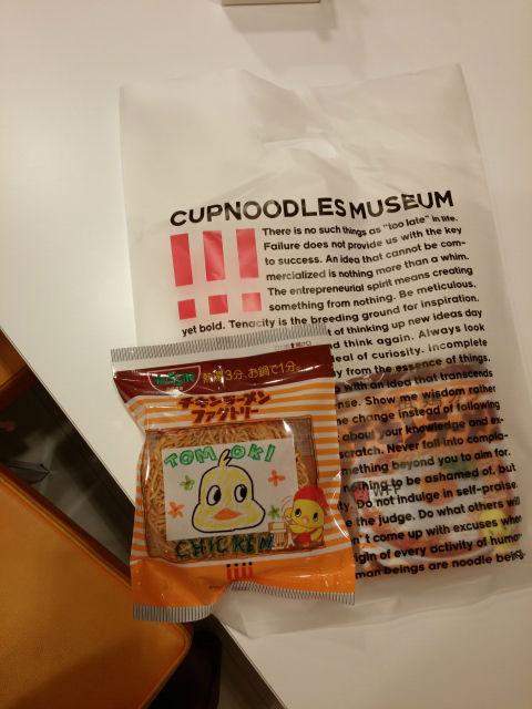 chikinramenfactorypackage