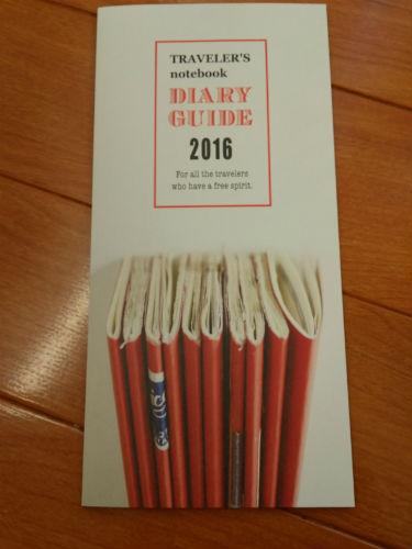 2016diary01