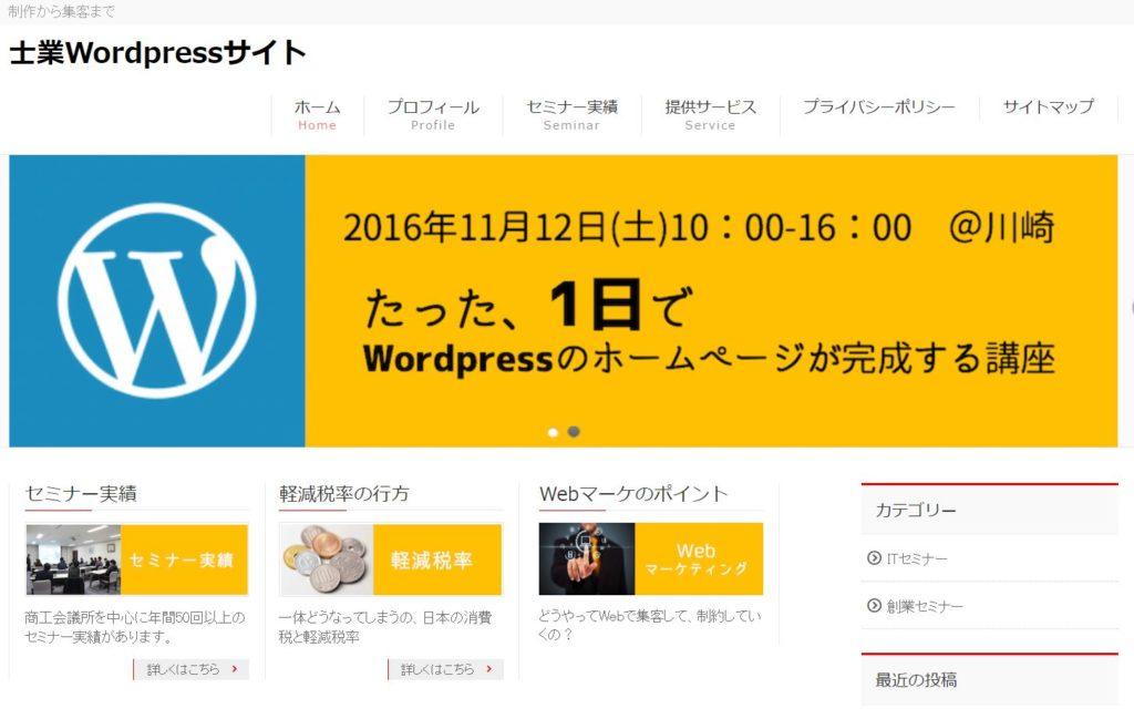 wordpressseminar02