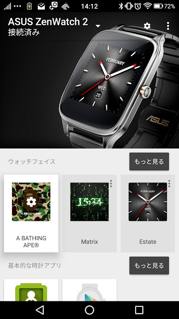 androidwearapp