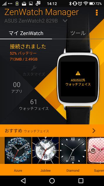 zenwatchmanagerapp01