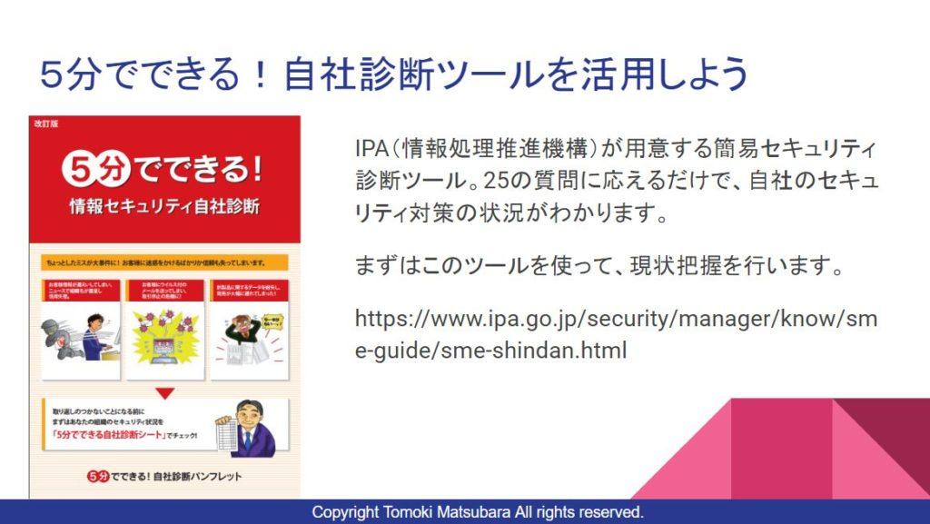 中小企業 情報セキュリティ 対策