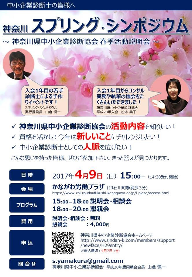 KSS 神奈川スプリングシンポジウム 2017 新人歓迎会 中小企業診断士 神奈川