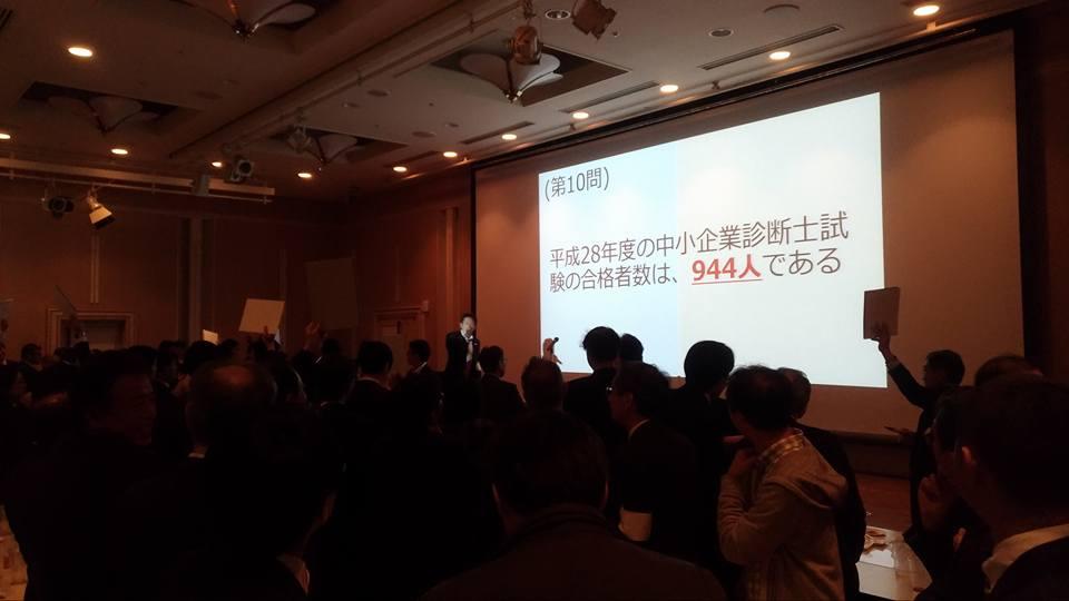 KSS 神奈川県 中小企業診断士 神奈川スプリングシンポジウム 2017