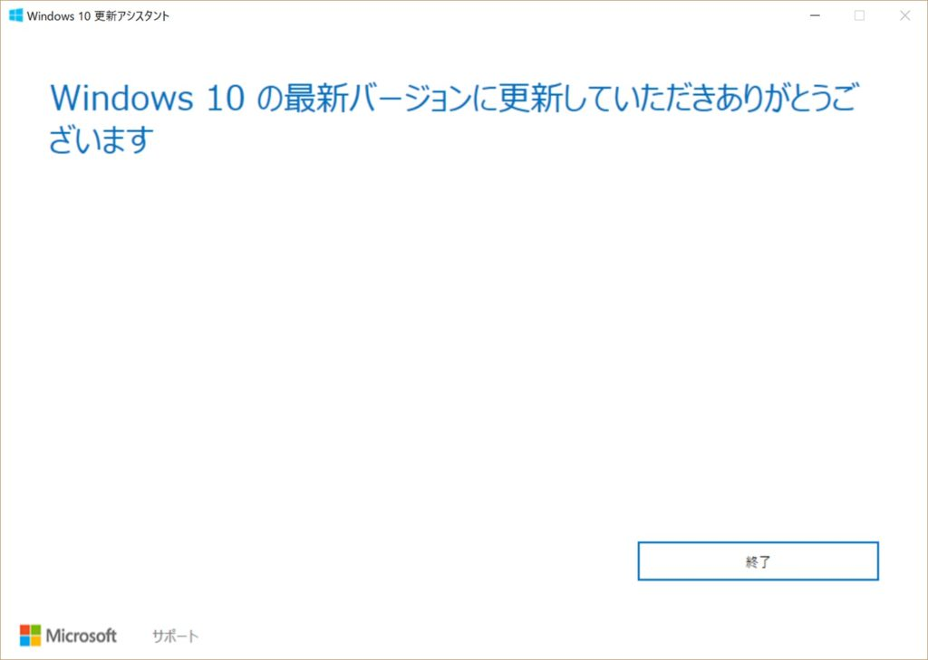 Windows10 creators update 方法