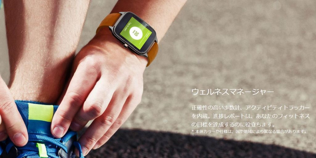 Zenwatch2 ASUS smart watch スマートウォッチ