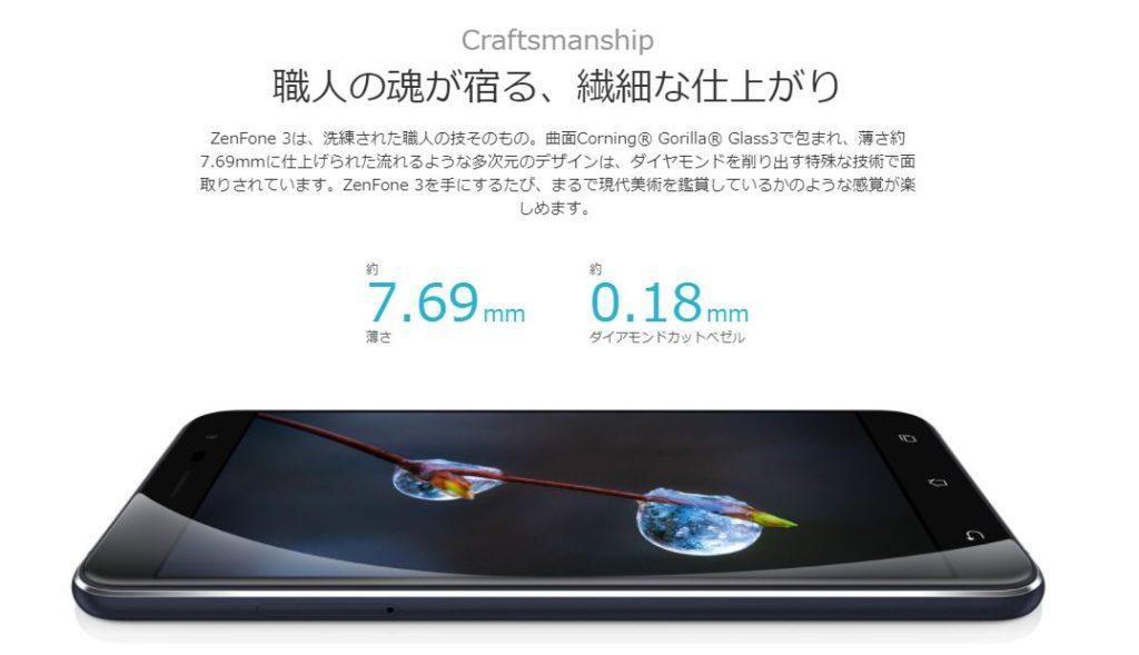 Zenfone3 感想