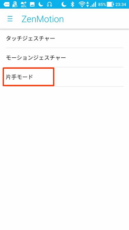 ASUS Zenfone 片手モード