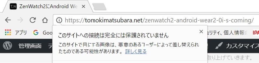 Wordpress SSL https ロリポップ