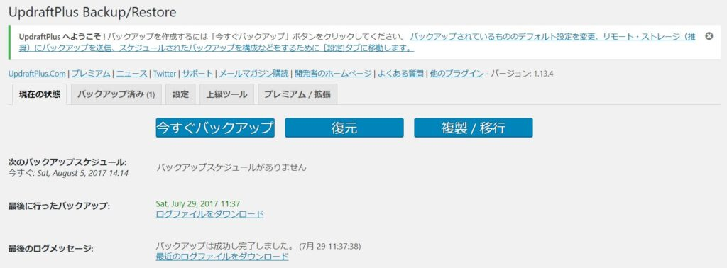 Wordpress SSL https ロリポップ Updraft