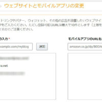 Amazon アソシエイト アフィリエイト リンク