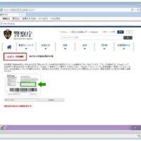 警察庁 詐欺サイト