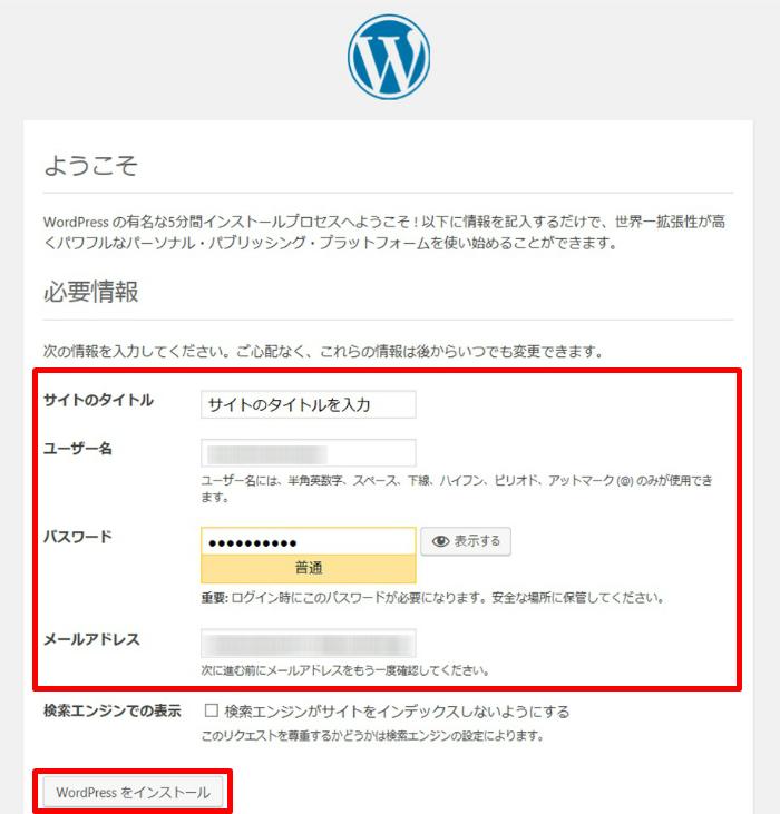 Azure WordPress 構築 10分 Microsoft クラウド