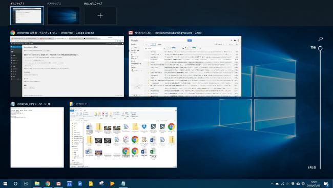 Windows10 Aprile 2018 Update タイムライン Timeline