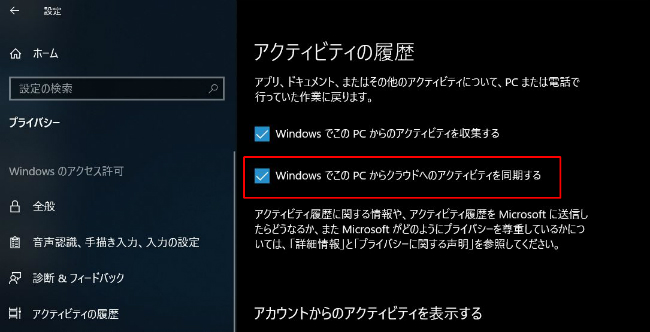 Windows10 Aprile 2018 Update タイムライン Timeline