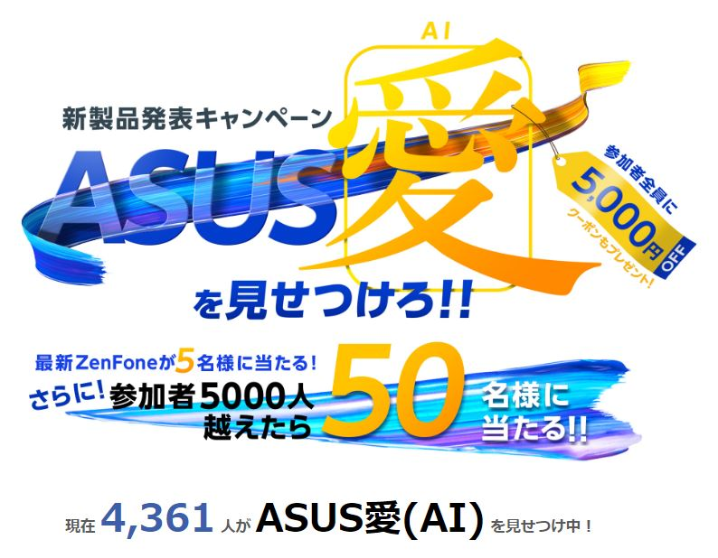 #BackTo5 #ASUS愛を見せつけろ Zenfone5 キャンペーン ASUS
