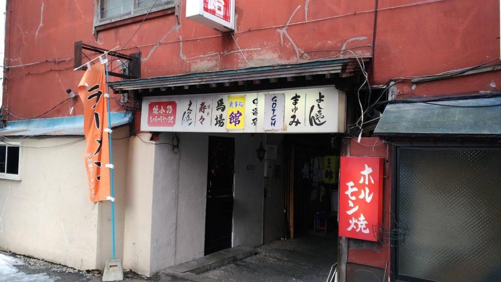 旭川 馬場ホルモン asahikawa