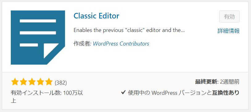 Worepress5.0 classiceditor gutenberg
