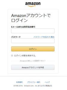 Amazon フィッシング メール