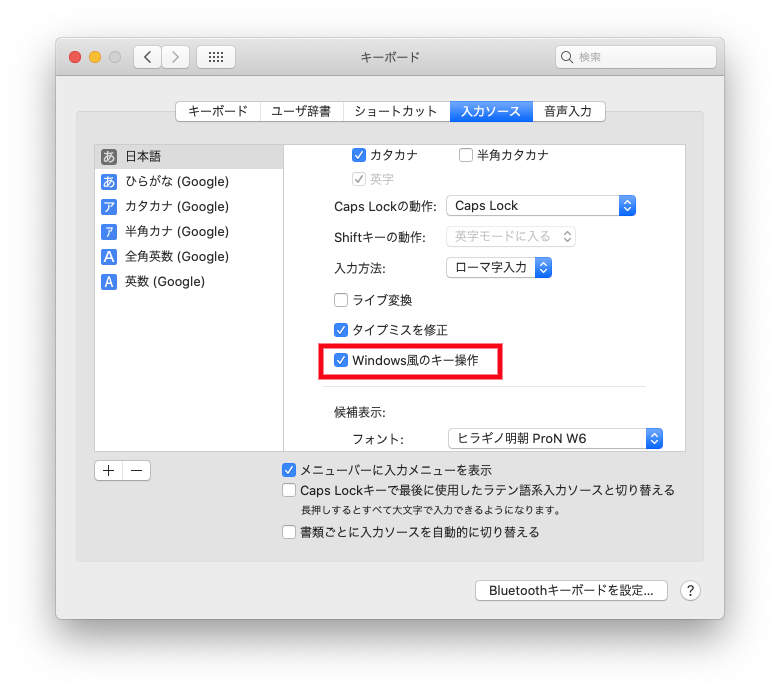 Mac Windows風のキー操作 WindowsからMac