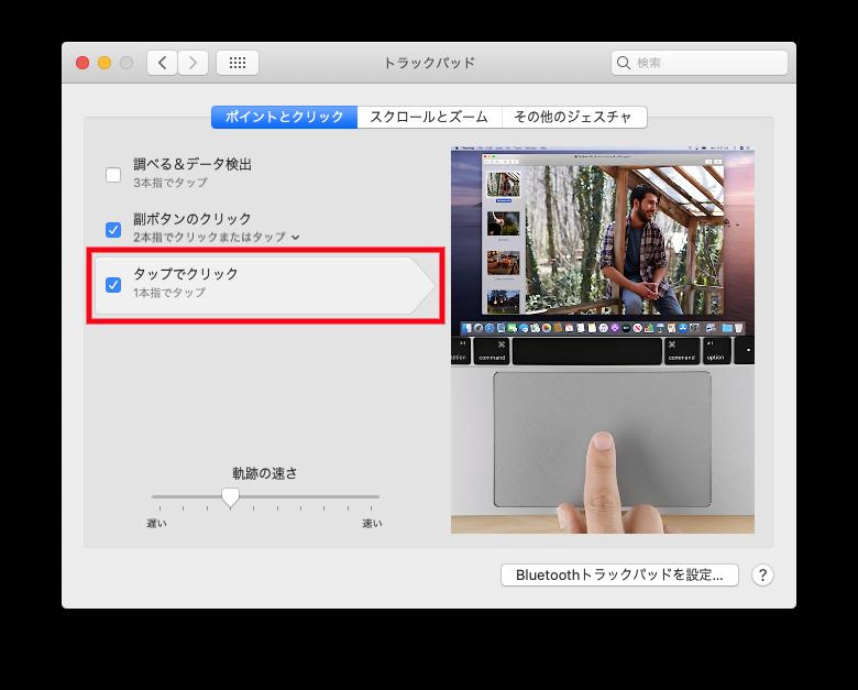 Mac WindowsからMac タップしてクリック