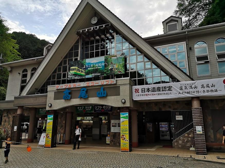 陣馬山 高尾山 奥高尾縦走 ケーブルカー リフト 駅